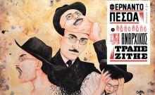 Διαγωνισμός Instagram του News 24/7: Κερδίστε το βιβλίο 'Ο Αναρχικός Τραπεζίτης' του Πεσόα