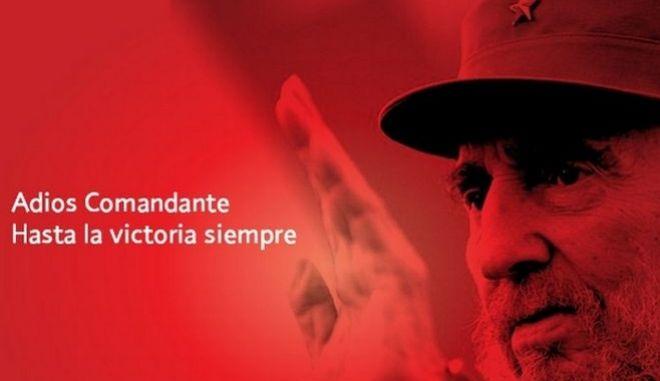 Τσίπρας για Φιντέλ: Αντίο κομαντάντε. Ως την παντοτινή νίκη των λαών