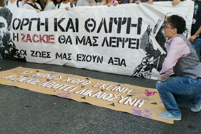 Πλήθος κόσμου στην πορεία μνήμης για τον Ζακ Κωστόπουλο