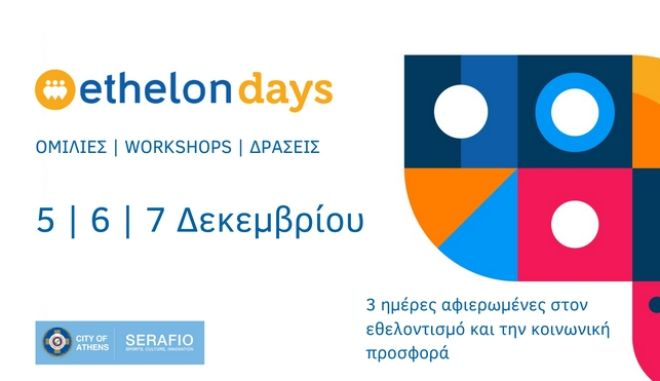 Ethelon Days 2019 | the butterfly effect