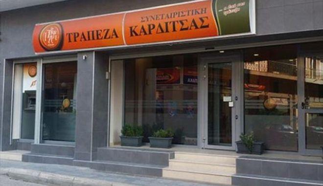 Συνεταιριστική Τράπεζα Καρδίτσας: χωρίς προμήθειες οι ηλεκτρονικές συναλλαγές