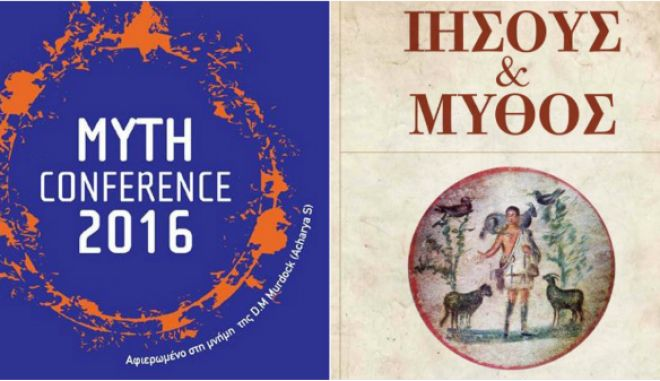 1ο Πανελλαδικό Συνέδριο για τον Μυθικισμό: Ο συμβολισμός του εσταυρωμένου και η ιστορικότητα του Ιησού
