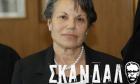 Η Δικαιοσύνη απαντά σε Μπαλτάκο και ΧΑ: Με βάση το Σύνταγμα η προαγωγή της Κουτζαμάνη