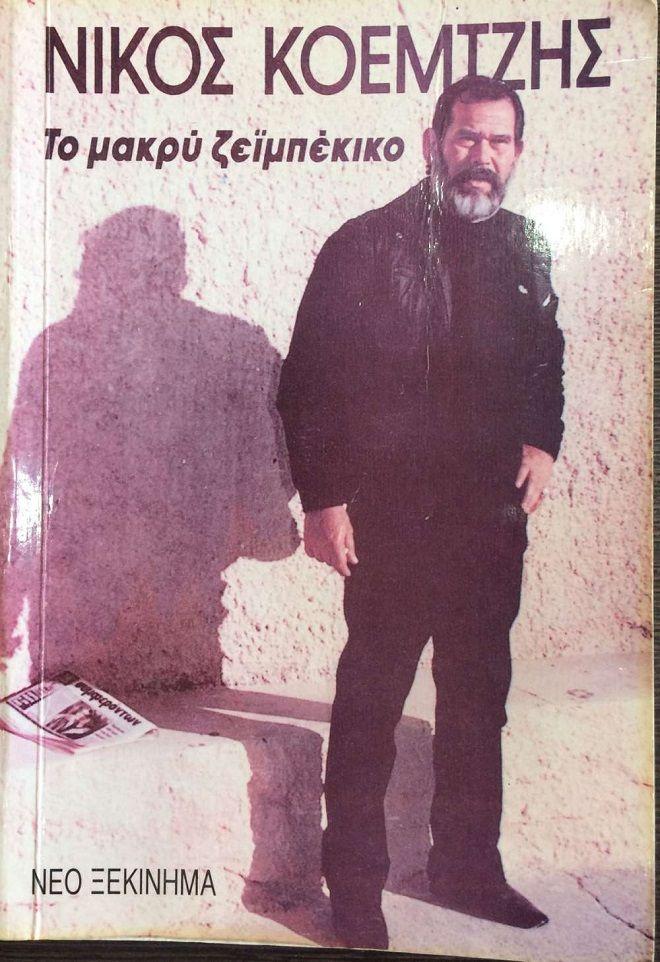 Το βιβλίο του