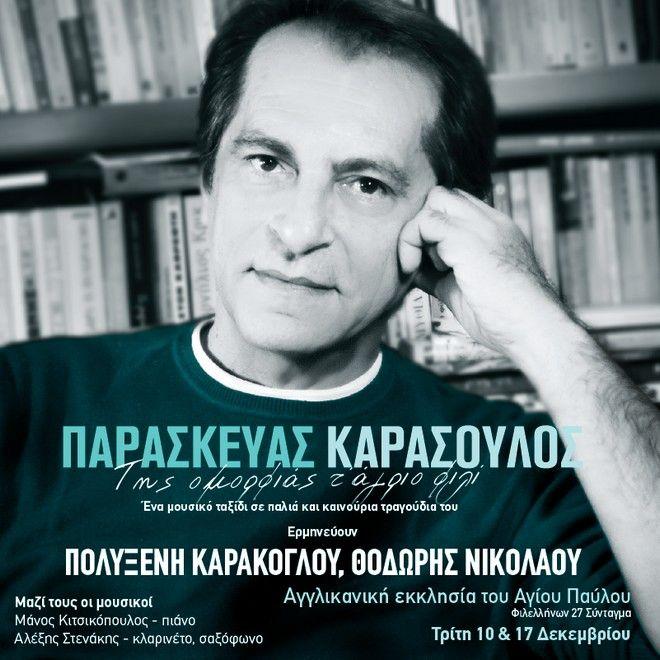 Της ομορφιάς το άγριο φιλί: Τα τραγούδια του Παρασκευά Καρασούλου