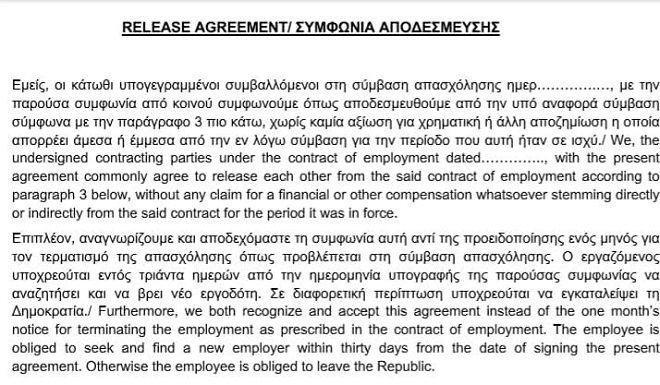 Το συμφωνητικό αποδέσμευσης ή αλλιώς release  paper