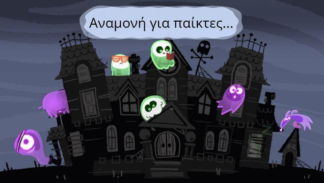 Halloween: H πιο… τρομακτική νύχτα του έτους