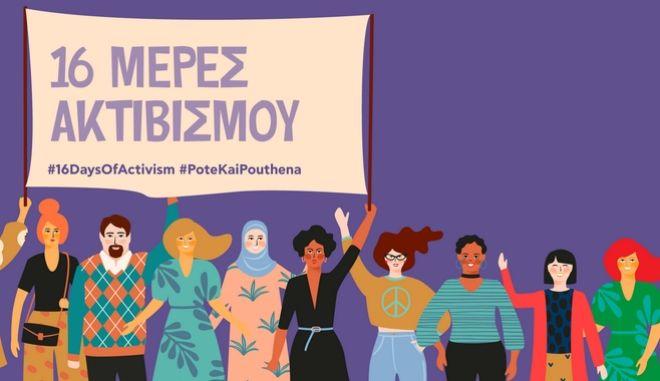 Δεκαέξι μέρες ακτιβισμού για τα δικαιώματα των γυναικών