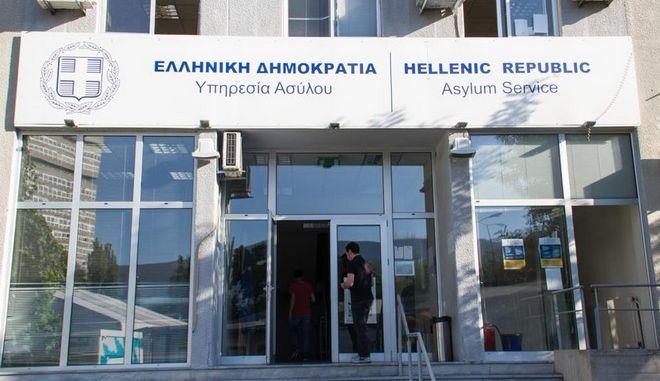 Τα γραφεία της κεντρικής υπηρεσίας Ασύλου