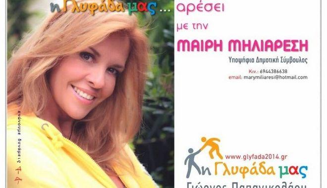 """Δημοτικές εκλογές: Η """"εξαφανισμένη"""" Μαίρη Μηλιαρέση (και αυτή) υποψήφια σύμβουλος"""
