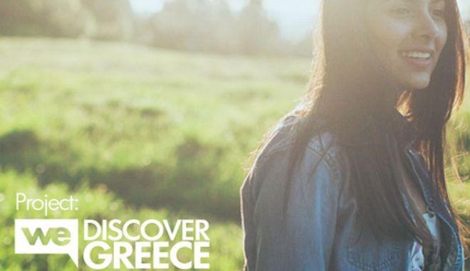 """Εσύ, «ΕΙΣΑΙ ΜΕΣΑ» στην καμπάνια """"We Discover Greece""""?"""