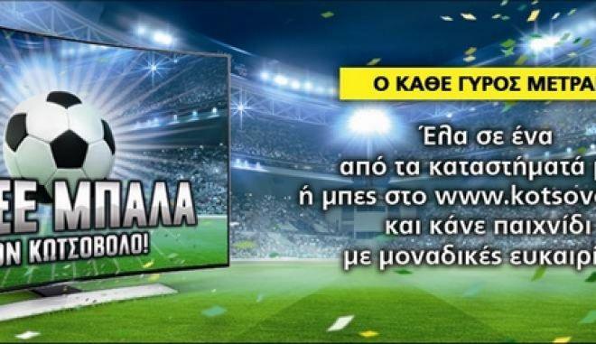 Παίξε μπάλα στον Κωτσόβολο! Ο 1ος Γύρος Προσφορών Ξεκίνησε