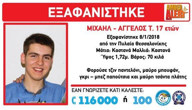 Θεσσαλονίκη: Βρέθηκε ο 17χρονος που είχε εξαφανιστεί από την Πυλαία