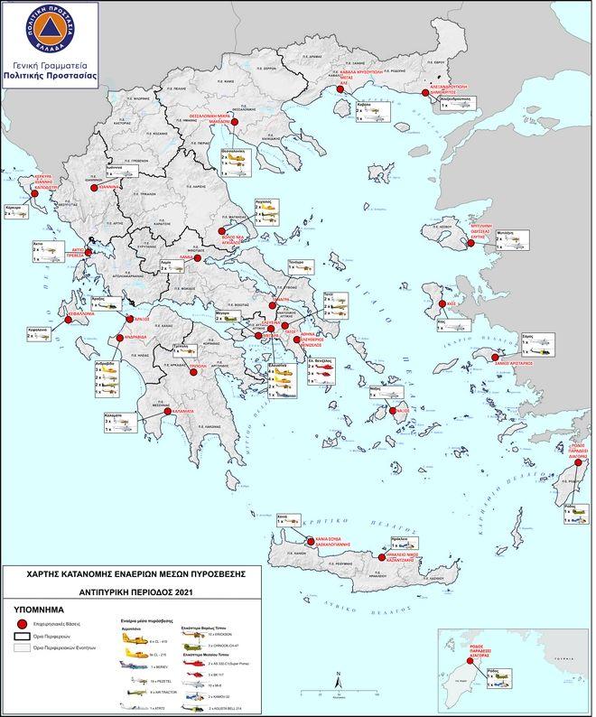 Χάρτης κατανομής εναερίων μέσων πυρόσβεσης 2021