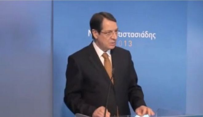 Βίντεο: Όταν ο Αναστασιάδης έλεγε ότι δεν θα υπογράψει κούρεμα καταθέσεων