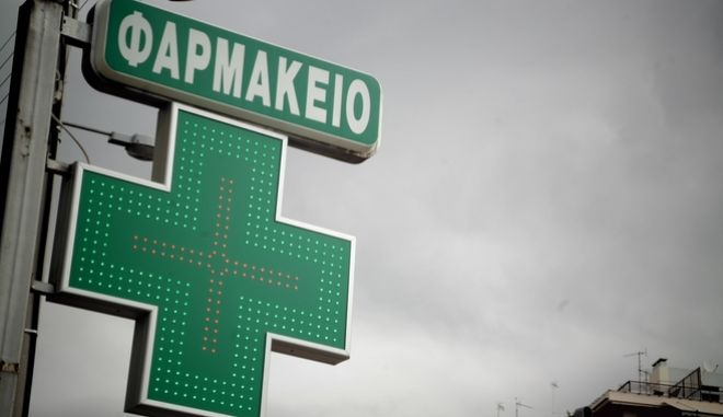 Φωτεινή επιγραφή σε φαρμακείο της Αθήνας