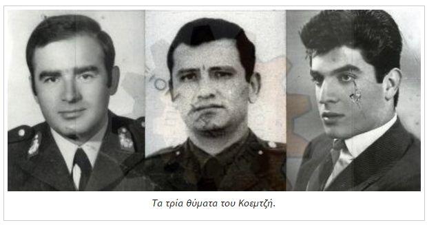 Μηχανή του Χρόνου: Το έγκλημα του Νίκου Κοεμτζή για μια παραγγελιά