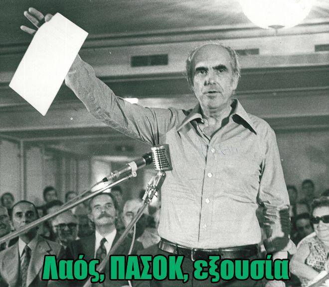 Ο Ανδρέας Παπανδρέου κρατώντας την διακήρυξη της τρίτης Σεπτέμβρη. Ο πολυβραβευμένος παλαίμαχος φωτορεπόρτερ   του Associated Press Αριστοτέλης Σαρρηκώστας  παρουσιάζει στην Τεχνόπολη του Δήμου αθηναίων  έκθεση φωτογραφίας από τα γεγονότα της εποχής με τίτλο
