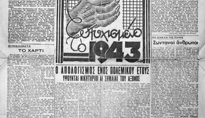 Αποτέλεσμα εικόνας για νεα ευρωπη εφημεριδα