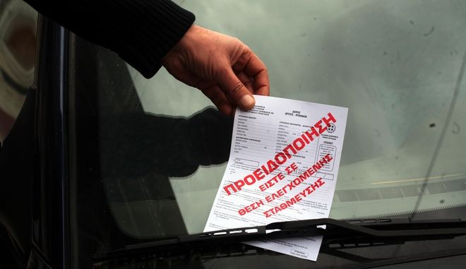 ΑΡΓΟΣ-20-2-2012-Ξεκίνησε στο κέντρο του Άργους η ελεγχόμενη στάθμευση. Για το λόγο αυτό οι οδηγοί που πάρκαραν τα οχήματα τους σήμερα για πρώτη μέρα στις ζώνες  ελεγχόμενης στάθμευσης στα παμπρίζ των  οχημάτων τους βρήκαν από τη δημοτική αστυνομία που έκανε  ελέγχους προειδοποίηση συμμόρφωσης για αρχή ,οι κλήσεις έπονται τις επόμενες μέρες... (eurokinissi-Βασίλης Παπαδόπουλος)