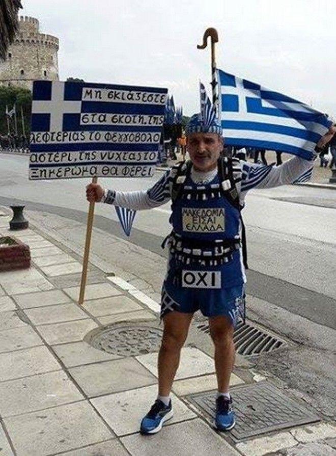 Δείτε εικόνες από το συλλαλητήριο στη Θεσσαλονίκη