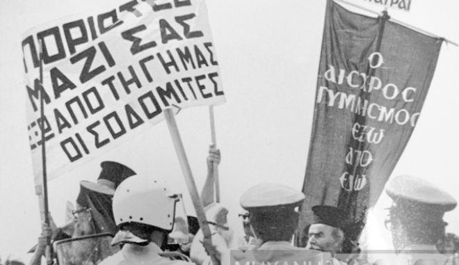 Μηχανή του Χρόνου: Καλοκαίρι 1980. Συμπλοκές μεταξύ γυμνιστών και Εκκλησίας στην Ερμιόνη