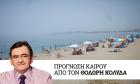 Καιρός: Διατηρείται ο καύσωνας στην κεντρική και νότια Ελλάδα