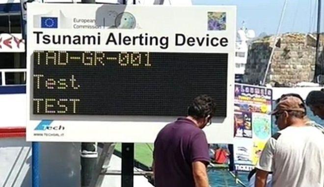 Κως: Σάλος για τις ηλεκτρονικές πινακίδες ενημέρωσης για τσουνάμι