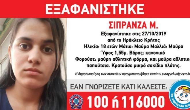 Συναγερμός στην Κρήτη για την εξαφάνιση 18χρονης