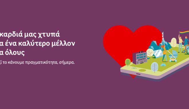 Η Βιώσιμη Ανάπτυξη στην καρδιά της Vodafone για ένα συναρπαστικό μέλλον!
