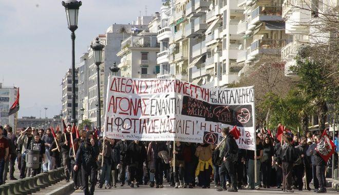 Πανβαλκανική πορεία αντιεξουσιαστών στη Θεσσαλονίκη