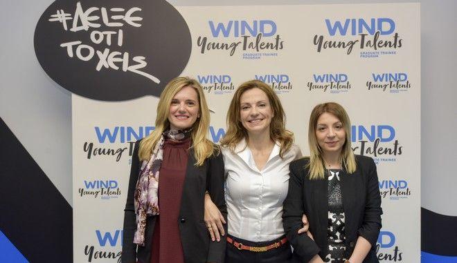 H Wind αναζητά νέους με ταλέντο και δίνει ευκαιρίες σταδιοδρομίας