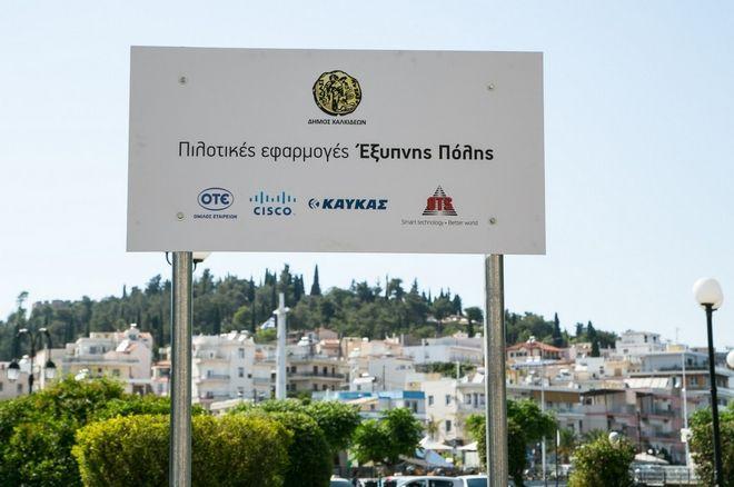 Έξυπνες πόλεις: πώς η Ελλάδα αλλάζει και μπορεί να αλλάξει προς το καλύτερο με τη δύναμη της τεχνολογίας