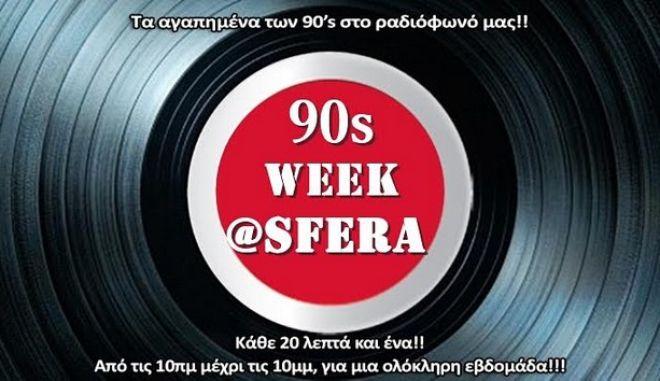 Nineties week στον Sfera 102.2