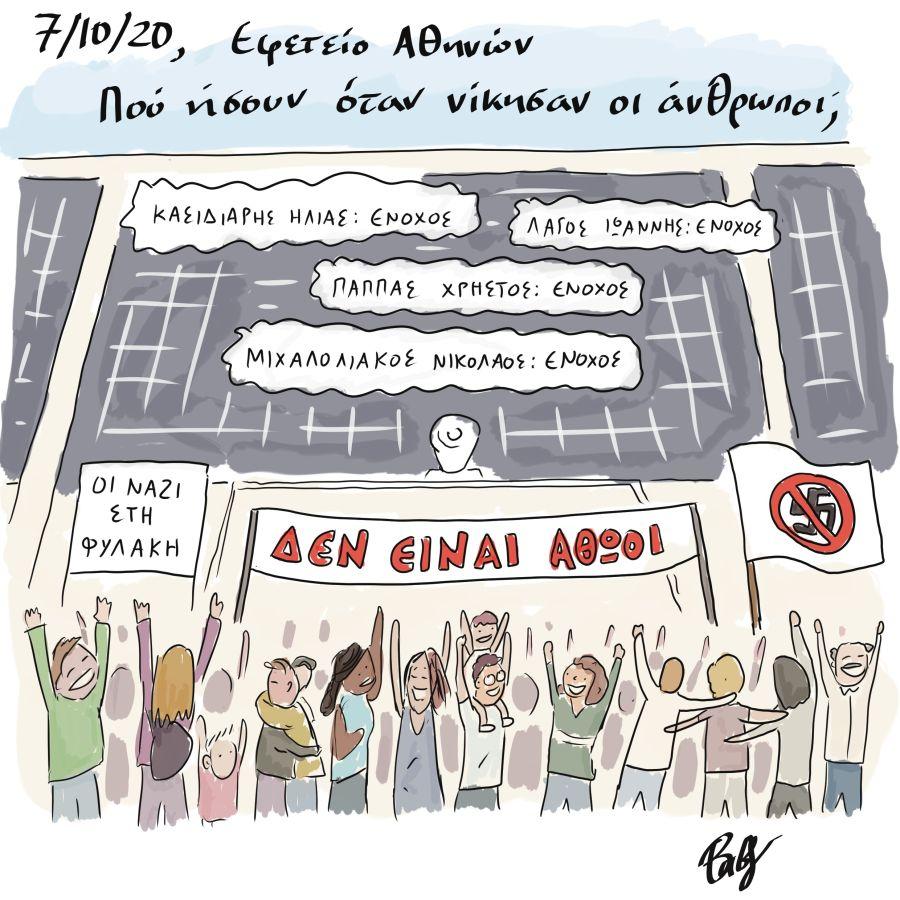 Το Σκίτσο της Ημέρας | 07/10/2021