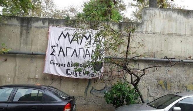 """Θεσσαλονίκη: """"Μαμά σ'αγαπάμε"""" σε πανό από παιδιά μητέρας που νοσηλεύεται με κορονοϊό"""