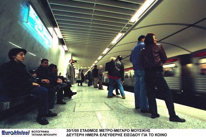 Μετρό 20 χρόνια λειτουργίας- Σαν σήμερα άνοιξε τις πύλες του για το κοινό