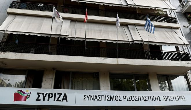 Τα κεντρικά του ΣΥΡΙΖΑ στην πλατεία Κουμουνδούρου