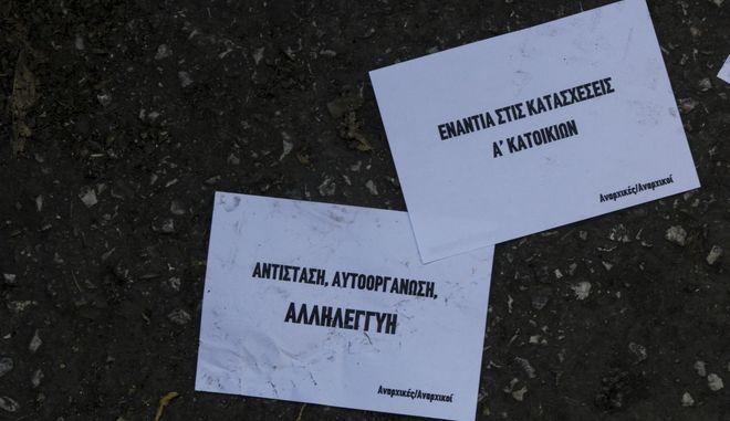 Έφοδο σε συμβολαιογραφικό γραφείο στην περιοχή των Εξαρχείων έκανε σήμερα το μεσημέρι ομάδα αναρχικών αποτελούμενη από δεκαπέντε άτομα. Οι αναρχικοί προκάλεσαν φθορές στο γραφείο που βρίσκεται στην οδό Μπόταση 12 στο πλαίσιο διαμαρτυρίας ενάντια στους πλειστηριασμούς. Πέμπτη, 2 Νοεμβρίου 2017. (EUROKINISSI / Σωτήρης Δημητρόπουλος)