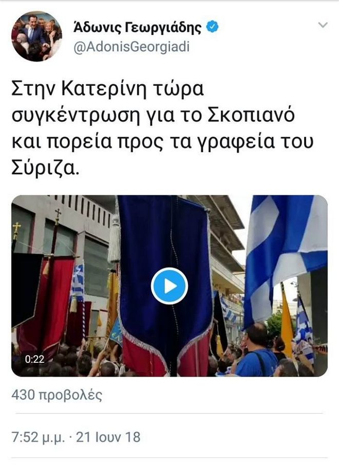 ΣΥΡΙΖΑ: Ο Γεωργιάδης καλεί σε πορεία προς τα γραφεία μας στην Κατερίνη