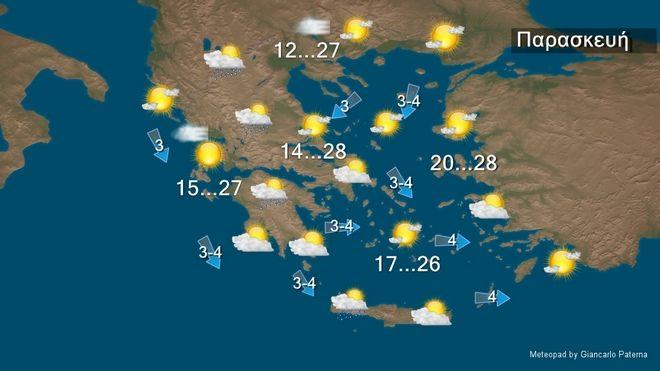 Τοπικά παροδικές νεφώσεις την Παρασκευή - Λίγες μπόρες στα ηπειρωτικά και την Κρήτη