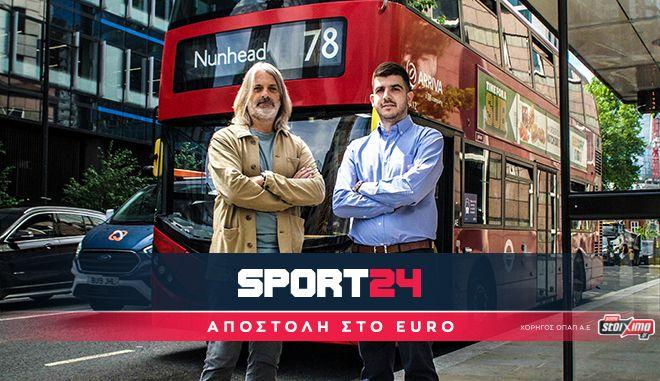 Το SPORT24 στο EURO με διπλή αποστολή!