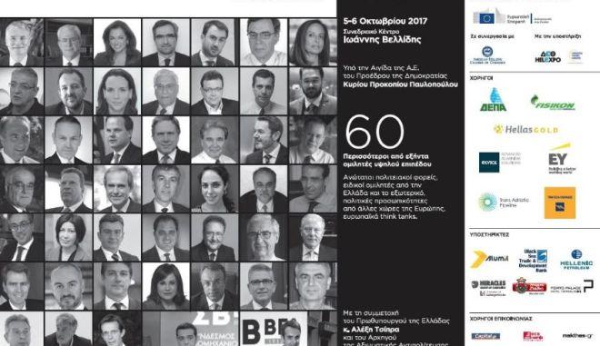 Το 2ο Thessaloniki Summit 2017, στις 5 & 6 Οκτωβρίου 2017 με 7 παράλληλες συνεδριακές εκδηλώσεις