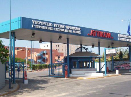 Αποτέλεσμα εικόνας για ΑΤΤΙΚΟ νοσοκομείο