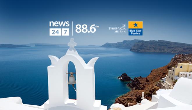 Το ραδιόφωνο News 24/7 σε στέλνει διακοπές - Οι τυχεροί ακροατές της Παρασκευής 28/6