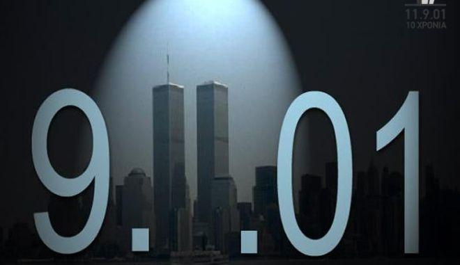 Τι στοίχισε στην παγκόσμια οικονομία η 11η Σεπτεμβρίου
