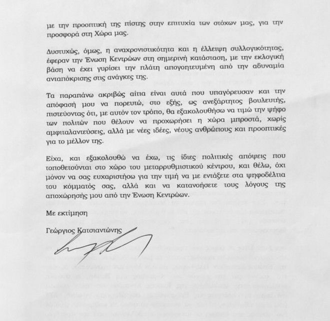 Εκτός Ένωσης Κεντρώων ο βουλευτής Γιώργος Κατσιαντώνης
