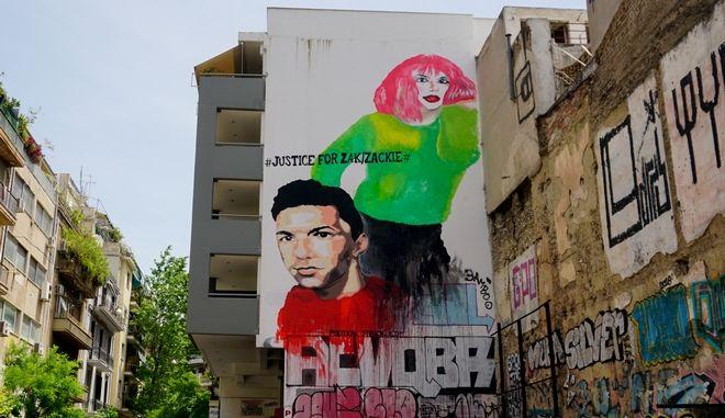 Γκράφιτι στα Εξάρχεια στη μνήμη του Ζάκ Κωστόπουλου, Σάββατο 18 Μάη 2019. (EUROKINISSI/ ΓΙΩΡΓΟΣ ΚΟΝΤΑΡΙΝΗΣ)