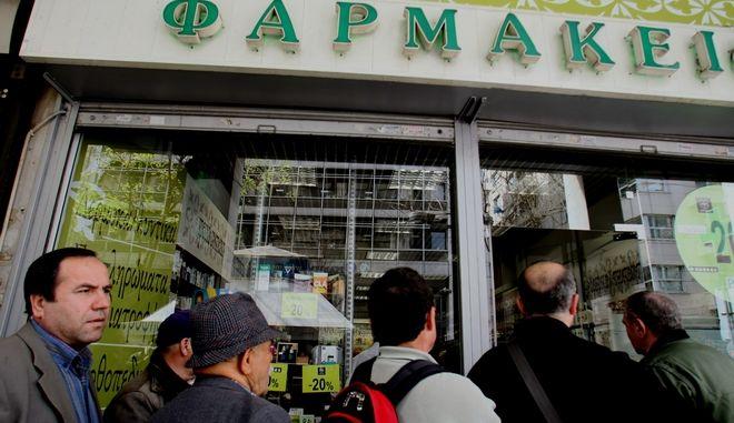Κεντρικό φαρμακείο της Αθήνας