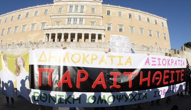 ΝΔ: Δικαίωμα των 'Παραιτηθείτε' η συγκέντρωση διαμαρτυρίας